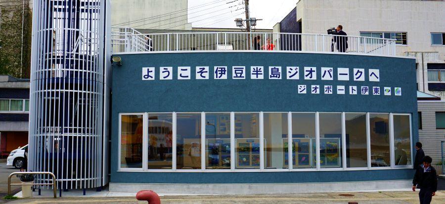 이토항(伊東港)(지오 포트 이토)